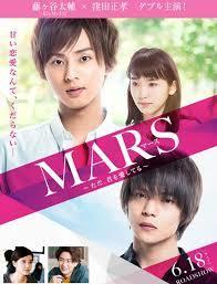 MARS(マース)映画版